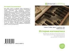 Bookcover of История математики