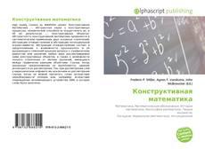 Bookcover of Конструктивная математика