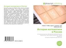 Bookcover of История математики в России
