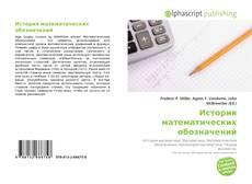 Обложка История математических обозначений