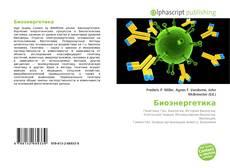 Обложка Биоэнергетика