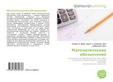Buchcover von Математические обозначения