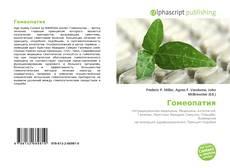 Гомеопатия kitap kapağı