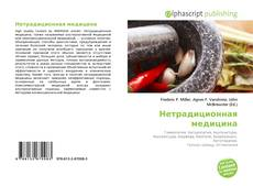 Bookcover of Нетрадиционная медицина