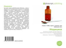 Bookcover of Медицина