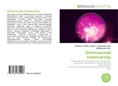 Buchcover von Оптический компьютер