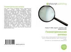 Bookcover of Геометрическая оптика
