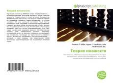 Buchcover von Теория множеств