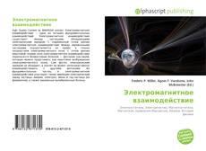 Bookcover of Электромагнитное взаимодействие