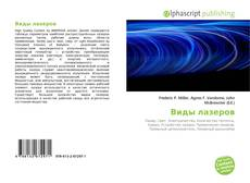 Bookcover of Виды лазеров