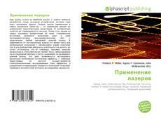Buchcover von Применение лазеров