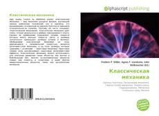 Capa do livro de Классическая механика