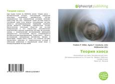 Bookcover of Теория хаоса