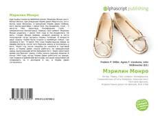 Bookcover of Мэрилин Монро