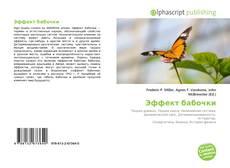Bookcover of Эффект бабочки