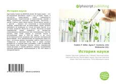 Bookcover of История науки