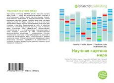 Bookcover of Научная картина мира