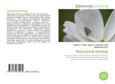 Bookcover of Научный метод
