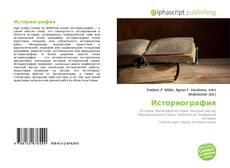 Обложка Историография