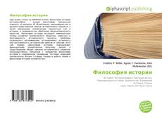 Bookcover of Философия истории