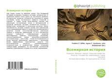 Bookcover of Всемирная история