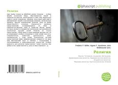 Bookcover of Религия