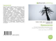 Bookcover of Хронология