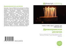Buchcover von Древнеримская религия