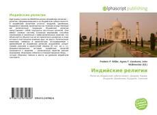 Capa do livro de Индийские религии