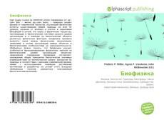 Биофизика的封面