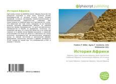 Bookcover of История Африки