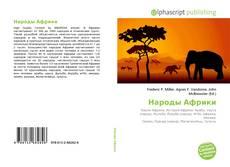 Buchcover von Народы Африки