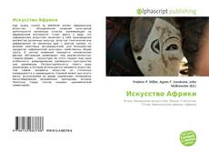 Bookcover of Искусство Африки