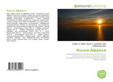Bookcover of Языки Африки