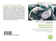 Bookcover of Ботаническая иллюстрация