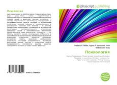 Bookcover of Психология