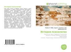 Bookcover of История психологии