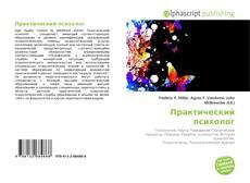 Bookcover of Практический психолог
