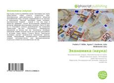 Portada del libro de Экономика (наука)