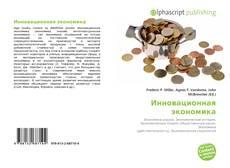 Portada del libro de Инновационная экономика