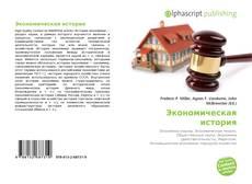 Bookcover of Экономическая история