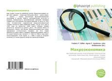 Buchcover von Макроэкономика
