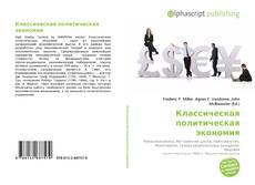 Capa do livro de Классическая политическая экономия