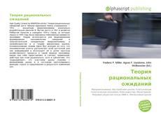 Bookcover of Теория рациональных ожиданий