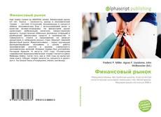 Buchcover von Финансовый рынок