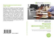 Bookcover of Мировой финансовый кризис (2008—2009)