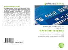 Bookcover of Финансовый кризис