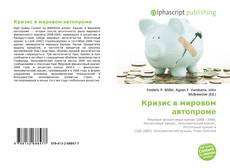 Bookcover of Кризис в мировом автопроме