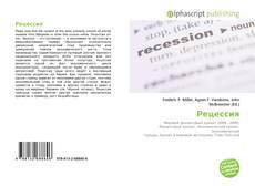 Bookcover of Рецессия
