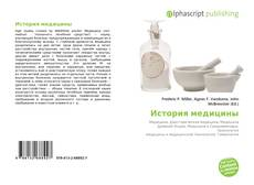 Bookcover of История медицины